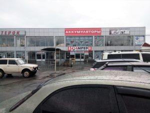Склад-магазин Ампер ТЦ Лоск