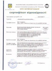 Фото Сертификата соответствия аккумуляторов Прат Иста-Центр