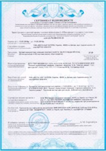 Фото сертификата соответствия аккумуляторов Westa