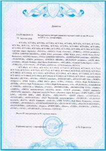 Фото сертификата соответсвия брендов аккумуляторов Веста Додаток 1