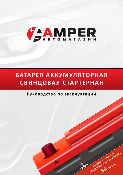 Титульный лист Руководства по эксплуатации - Гарантийный талон