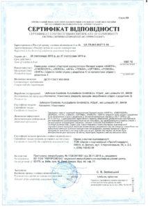 Фото сертификата соответствия аккумуляторов Варта