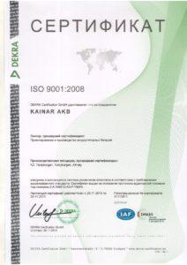 Фото ISO 9001 на аккумуляторы Кайнар