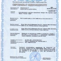 Фото сертификата соответствия аккумуляторов Mutlu