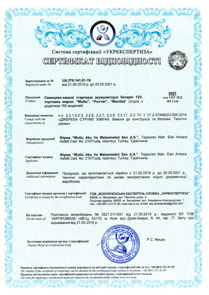 Сертификат соответствия аккумуляторов Mutlu
