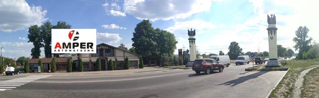 Магазин Ампер на Полтавском шляхе